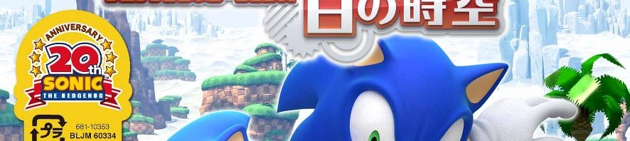 Sonic Generations Japanese Release Date and Box Arts Revealed