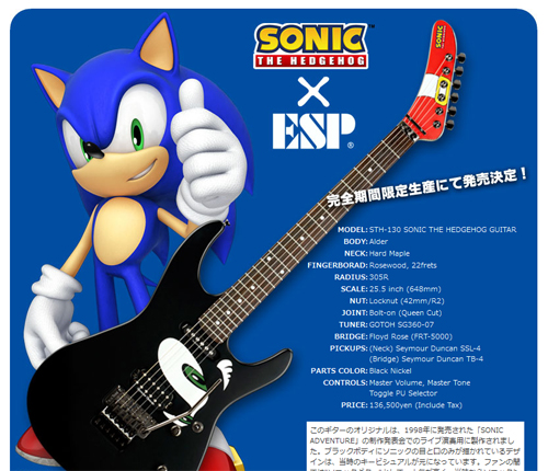 sonic the hedgehog official esp guitar available for pre order the sonic stadium. Black Bedroom Furniture Sets. Home Design Ideas