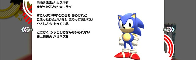 SEGA Japan Shows Sonic Generations' Collection Room