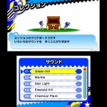 Sonic Generations 3DS Screenshots 133
