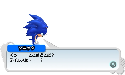 Sonic Generations 3DS Screenshots 143