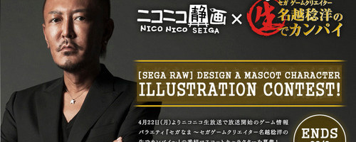 SEGA Hosting Mascot Design Contest