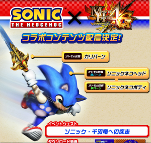 Sonic the Hedgehog X Monster Hunter 4G costume collab incoming