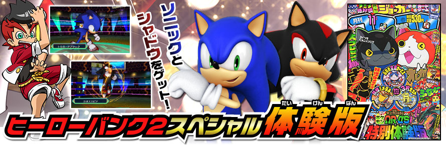Hero Bank 2 (3DS) demo to unlock Sonic and Shadow costumes in full game