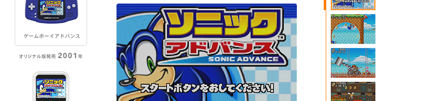 Sonic Advance heading to Japanese Wii U eShop next week