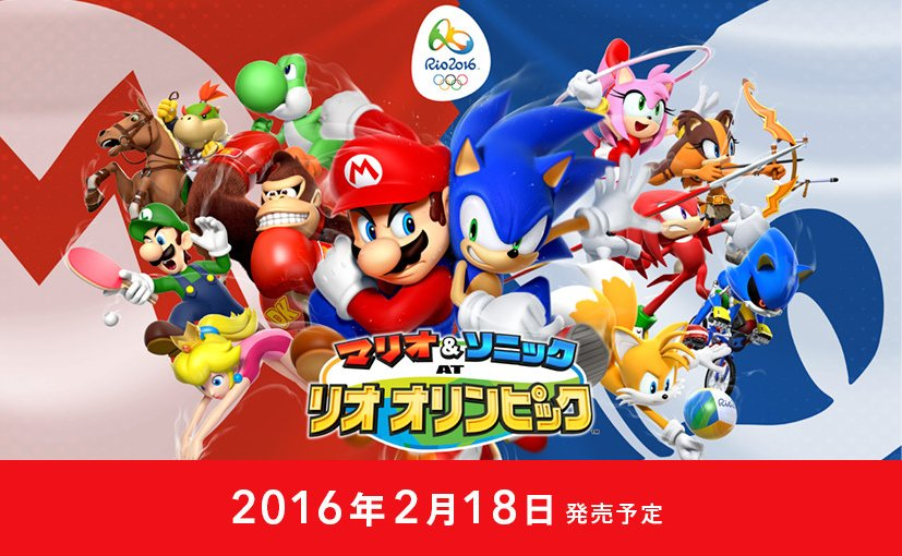 Update Mario Amp Sonic Rio 2016 Out In Japan On Feb 18 2016