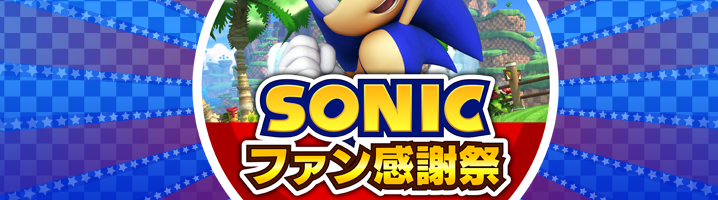 Japanese Sonic Fan event to take place at JOYPOLIS, Tokyo