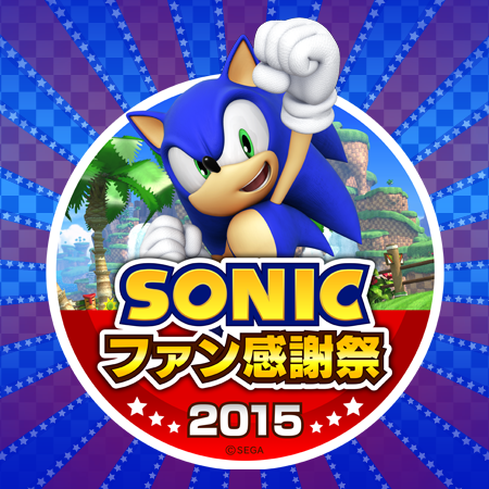Sonic Adventure Music Event and more announced at the Sonic Appreciation Festival 2015