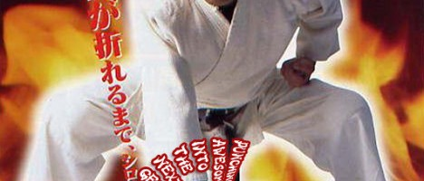 Freak-Out Friday: Segata Sanshiro, SEGA's Greatest Hero