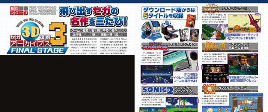 Sega 3D Archives 3: Final Stage revealed for 3DS in Japan (includes Sonic 2)