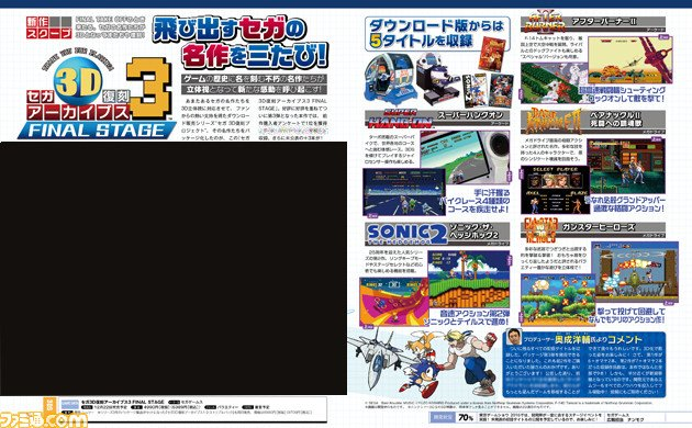 Sega 3D Archives 3 Final Stage Article Preview