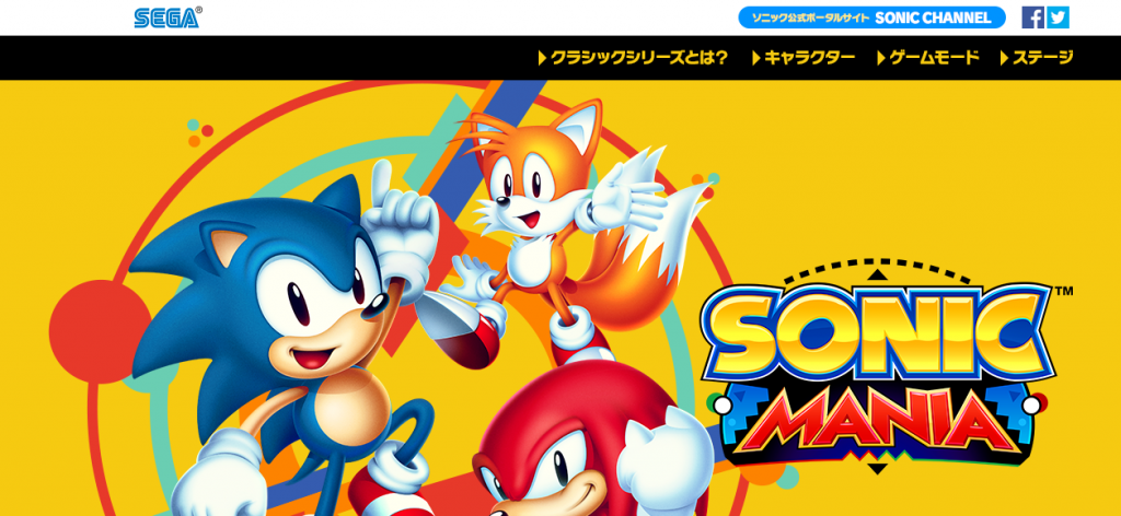 Official Japanese Sonic Mania Website Launches The Sonic