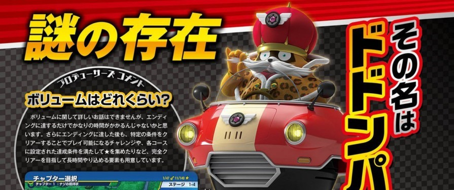 Sneaky New Team Sonic Racing Character 'Dodonpa' Revealed in Famitsu