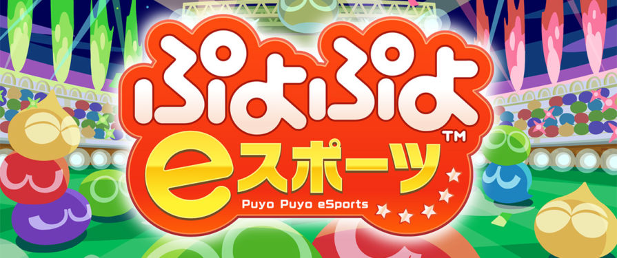 Sonic-Themed Puyo Revealed for Puyo Puyo eSports
