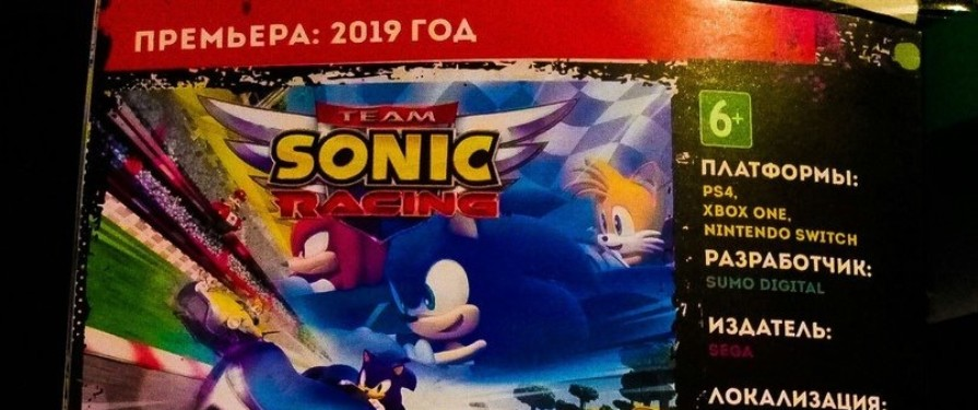 Team Sonic Racing Delayed?