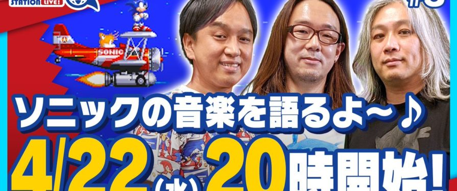 Tomoya Ohtani to Guest Star in Sonic Channel's Next 'Sonic 2020' Livestream