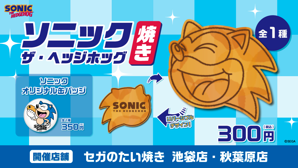 Munch On Sonic S Delicious Face With This Chili Dog Flavoured Taiyaki The Sonic Stadium
