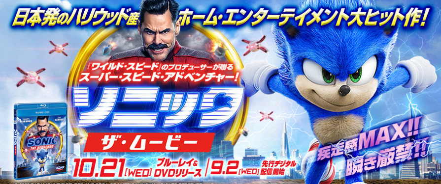 Sonic Movie Japanese Blu-Ray Release Slated for October, Digital Distribution in September