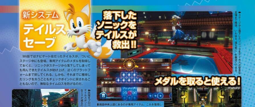 New Famitsu Scans Clarify Tails as Support Character in Sonic Colors Ultimate
